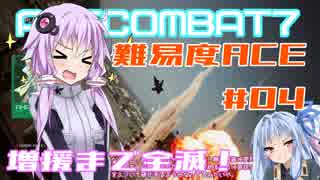 【ACECOMBAT7】難易度エーススレイヤーゆかり#05【VOICEROID実況】