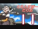 【Transport Fever】とらんすぽーたりあ11