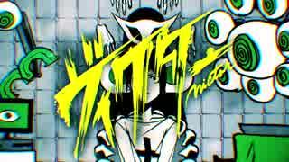 ヴィクター/めいちゃん feat.初音ミク