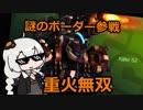 【ボーダーブレイク】ス ー パ ー 勝 利 厨 A r k #1 ~伝説的重火力講座~【PS4版】