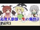 迫真人狼部・生の裏技③ Part3