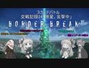 【BBPS4】エクストラマッチ-スカッドバトル-交戦記録24「紲星、反撃中」【VOICEROID実況】