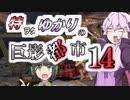 特ヲタゆかりの巨影都市 Vol.14【VOICEROID実況】