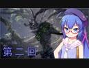 【MHW】DLCを待ちわびるモンハン実況 #2【VOICEROID実況】