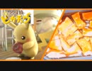 酒とつまみと酩酊探偵ピカチュウ #1【チーズの味噌漬け】