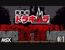 【MSX2】もう一つの初代悪魔城ドラキュラ #1