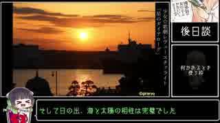 【京町セイカRTA】横浜市・フランス山登頂