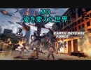 【EDF Iron Rain】ゲーム紹介&赤うさぎのHARDEST攻略記 M3 「姿を変えた世界」