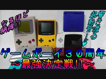 Game Boy 30th Anniversary - The Strongest Decision Battle!! ~