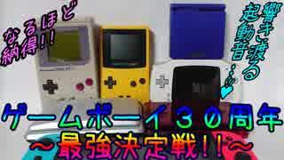 ゲームボーイ30周年~最強決定戦!!~