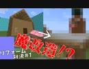 【改装の匠】冴えないテンプレ建築のリフォーム対決!!【マインクラフト】