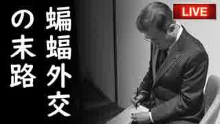 韓国は日本と中国どっちに近いのか?中国人が無慈悲なド正論で韓国を宇宙の彼方に葬り去り一同納得!他【えんちょーと雑談】
