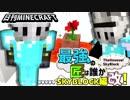 【日刊Minecraft】最強の匠は誰かスカイブロック編改!絶望的センス4人衆がカオス実況!#112【TheUnusualSkyBlock】