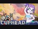 カートゥーンな激ムズ鬼畜ゲーム!【Cuphead】実況 Part6