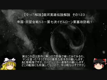 """【 Explanation slowly 】 Legend of Galactic Heroes Commentary Part 123 """"Empire · Alliance Battle 53 - Seventh Iserlone Fortress Siege 1"""""""
