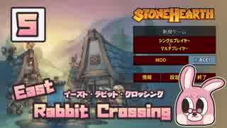 【stonehearth】東のうさぎ交差点 ♯5【ゆ