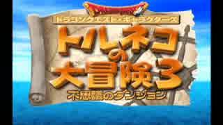 【実況】 トルネコの大冒険3 ポポロ異世界