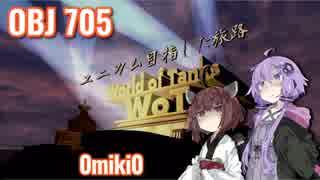 【WoT】ユニカム目指した旅路:Part 20 (O