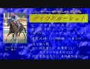 21世紀の名馬 ダイワスカーレット