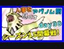 【ポケモンUSM】人事を尽くすアグノム厨-day30-【シングルレーティング実況】
