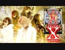 【パチンコ 実機】CR X-JAPAN 紅魂 1/150【Part1】