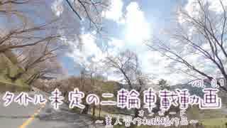 タイトル未定の二輪車載動画(テスト)