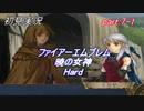 【実況】ファイアーエムブレム 暁の女神 Part7-1【FE】ハード