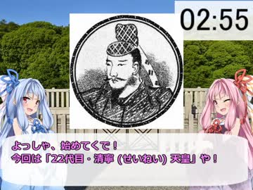 Introducing the generations of emperors in 3 minutes! Emperor Seinei '(the 22nd Emperor Seinei)