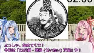 3分で歴代天皇紹介シリーズ! 「22代目 清寧天皇」