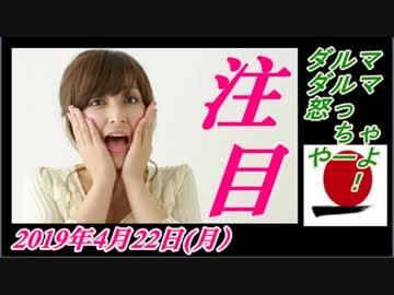 18-A 桜井誠、オレンジラジオ ダルマ、ダルマ、怒っちゃ、やーよ!菜々子の独り言 2019年4月21日(日)