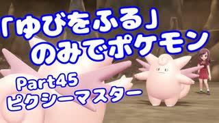 【ピカブイ】「ゆびをふる」のみでポケモン【Part45】(みずと)