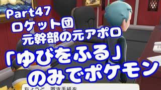 【ピカブイ】「ゆびをふる」のみでポケモン【Part47】(みずと)