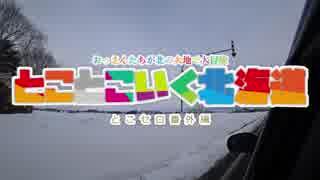 とことこいく北海道 ~とこセロ・番外編~