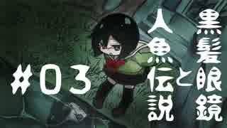 【オリキャラ実況】黒髪眼鏡と人魚伝説#03【人魚沼】