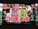 【スプラトゥーン2】第23回フェス「 ウサギ vs カメ」結果発表