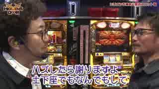 HEAVENS DOOR 第243話(4/4)
