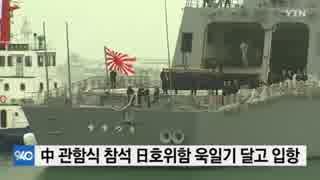 中国の国際観艦式に参加した日本の護衛艦が旭日旗を掲げて青島に入港