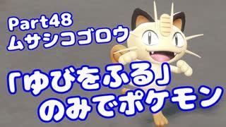 【ピカブイ】「ゆびをふる」のみでポケモン【Part48】(みずと)