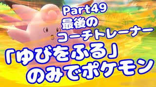 【ピカブイ】「ゆびをふる」のみでポケモン【Part49】(みずと)
