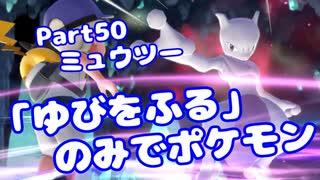 【ピカブイ】「ゆびをふる」のみでポケモン【Part50】(みずと)