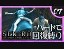 卍【SEKIRO】刹那の見切り【苦難厄憑回復縛り】07