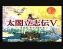 #1(1/2)【太閤立志伝Ⅴ】秀吉は劉備?!じゃあ劉備っぽい能力で天下統一だ!
