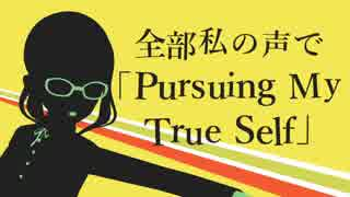 【全部私の声】Pursuing My True Self【ペ