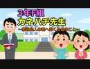 3年F組『カネハチ先生』 ~新社会人の君へおくる金のこと~