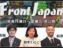 2/2【Front Japan 桜・映画】もうハリウッドは必要ない/自立する中国エンタメ最前線~映画『ペガサス 飛馳人生』[桜H31/4/22]