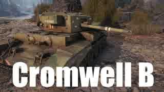 【WoT:Cromwell B】ゆっくり実況でおくる戦車戦Part533 byアラモンド