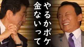 韓国がレーダー照射、慰安婦、徴用工訴訟、天皇陛下侮辱発言等一切無視して、経済悪化を理由に日本に集り始め一同驚愕!
