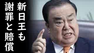 韓国が天皇陛下を侮辱しながら金をせびる耳を疑う図々しい言い草に全日本国民大激怒!
