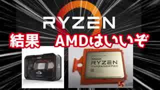 【検証】Ryzenの純正クーラーは本当に冷えるのか?
