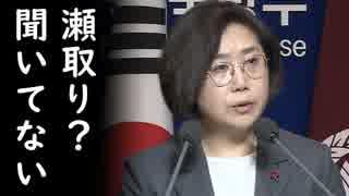 韓国と北朝鮮の瀬取り疑惑問題で韓国が企業に責任を押し付け罰金で関与を無かった事にする模様